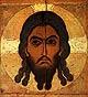 Нерукотворный образ Господень (XII в.)